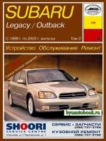 Руководство по ремонту, инструкция по эксплуатации Subaru Legacy / Outback. Модели с 1999 по 2003 год выпуска, оборудованные бензиновыми двигателями