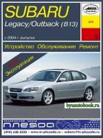 Руководство по ремонту, инструкция по эксплуатации Subaru Legacy / Outback. Модели с 2004 года выпуска, оборудованные бензиновыми двигателями