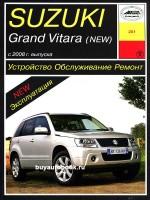 Руководство по ремонту, инструкция по эксплуатации Suzuki Grand Vitara. Модели с 2008 года выпуска, оборудованные бензиновыми двигателями