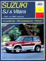 Руководство по ремонту Suzuki SJ / Vitara. Модели с 1982 по 1994 год выпуска, оборудованные бензиновыми двигателями