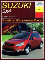Руководство по ремонту, инструкция по эксплуатации Suzuki SX4. Модели с 2006 года выпуска, оборудованные бензиновыми двигателями