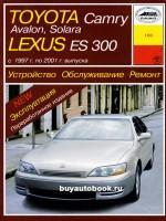 Руководство по ремонту, инструкция по эксплуатации Toyota Camry / Avalon / Solara / Lexus ES 300. Модели с 1997 по 2001 год выпуска, оборудованные бензиновыми двигателями