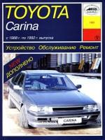 Руководство по ремонту Toyota Carina. Модели с 1988 по 1992 год выпуска, оборудованные бензиновыми и дизельными двигателями