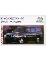 Руководство по ремонту, инструкция по эксплуатации Toyota Land Cruiser Prado. Модели с 1998 года выпуска, оборудованные бензиновыми и дизельными двигателями