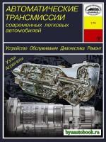 Руководство по ремонту, техническое обслуживание автоматических трансмиссий легковых автомобилей