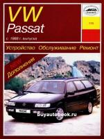 Руководство по ремонту Volkswagen Passat. Модели с 1988 года выпуска, оборудованные бензиновыми и дизельными двигателями