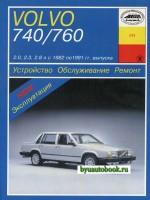 Руководство по ремонту Volvo 740 / 760. Модели с 1982 по 1991 год выпуска, оборудованные бензиновыми двигателями