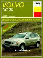 Руководство по ремонту, инструкция по эксплуатации Volvo XC90. Модели с 2003 года выпуска, оборудованные бензиновыми и дизельными двигателями