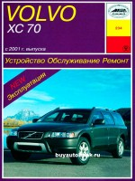 Руководство по ремонту, инструкция по эксплуатации Volvo XC70. Модели с 2001 года выпуска, оборудованные бензиновыми и дизельными двигателями