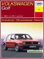 Руководство по ремонту Volkswagen Golf 2. Модели с 1984 года выпуска, оборудованные бензиновыми двигателями