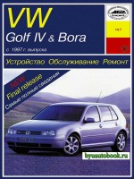Руководство по ремонту и эксплуатации Volkswagen Golf IV / Bora. Модели с 1997 года выпуска, оборудованные дизельными двигателями