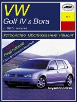 Руководство по ремонту, инструкция по эксплуатации Volkswagen Golf IV / Bora. Модели с 1997 года выпуска, оборудованные дизельными двигателями