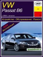 Руководство по ремонту, инструкция по эксплуатации Volkswagen Passat В6. Модели с 2005 года выпуска, оборудованные бензиновыми и дизельными двигателями