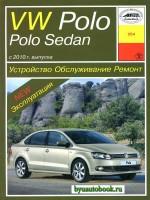 Руководство по ремонту, инструкция по эксплуатации Volkswagen Polo. Модели с 2010 года выпуска, оборудованные бензиновыми двигателями