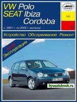 Руководство по ремонту, инструкция по эксплуатации Volkswagen Polo / Seat Ibiza / Seat Cordoba. Модели с 2001 по 2005 год выпуска, оборудованные бензиновыми и дизельными двигателями