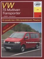 Руководство по ремонту и эксплуатации VW Multivan / Т5. Модели с 2009 года, оборудованные бензиновыми и дизельными двигателями