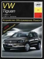 Пособие по ремонту и эксплуатации Volkswagen Tiguan. Модели с 2007 по 2011 год выпуска, оборудованные бензиновыми и дизельными двигателями