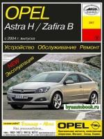 Руководство по ремонту, инструкция по эксплуатации Opel Astra H / Zafira. Модели с 2004 года выпуска, оборудованные бензиновыми и дизельными двигателями