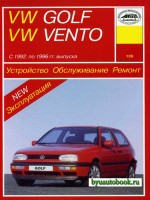 Руководство по ремонту, инструкция по эксплуатации Volkswagen Golf 3 / Vento. Модели с 1992 по 1996 год выпуска, оборудованные бензиновыми и дизельными двигателями