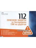 112 приемов защиты от беспредела на дорогах. Анти штраф.