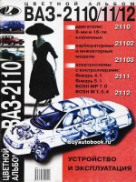 Устройство и эксплуатация автомобилей Лада (Ваз) 2110 / Лада (Ваз) 2111. Модели, оборудованные бензиновыми двигателями