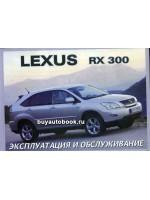 Руководство по ремонту, инструкция по эксплуатации Lexus RX 300 / Toyota Harrier. Модели с 2003 год выпуска, оборудованные бензиновыми двигателями
