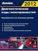 Диагностические коды неисправностей 2012 (Часть 2).