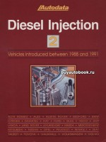 Системы впрыска топлива дизельных двигателей (Том 2). Модели с 1988 по 1991 год выпуска, английский язык