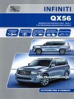 Руководство по ремонту и эксплуатации Infiniti QX56 с 2010 по 2013 год выпуска. Модели оборудованные бензиновыми двигателями