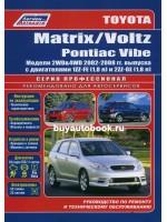 Руководство по ремонту, инструкция по эксплуатации Toyota Corolla Matrix / Voltz / Pontiac Vibe. Модели с 2001 года выпуска, оборудованные бензиновыми двигателями