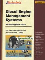Системы впрыска топлива дизельных двигателей (Том 5). Модели с 1996 по 2000 год выпуска, английский язык
