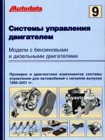 Системы управления двигателем. Модели с 1998 по 2001 год выпуска, оборудованные бензиновыми и дизельными двигателями (Том 8).