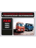 Инструкция по эксплуатации и техобслуживанию FAW 1031 / 1041 / 1047. Модели, оборудованные дизельными двигателями