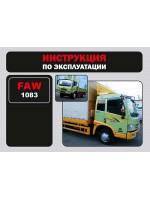 Инструкция по эксплуатации FAW 1083. Модели, оборудованные бензиновыми двигателями