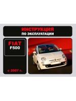 Инструкция по эксплуатации Fiat F-500. Модели с 2007 года выпуска, оборудованные бензиновыми двигателями