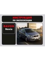 Инструкция по эксплуатации Ravon Nexia. Модели, оборудованные бензиновыми двигателями