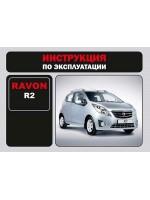 Инструкция по эксплуатации Ravon R2. Модели, оборудованные бензиновыми двигателями