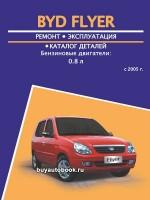 Руководство по ремонту и эксплуатации, каталог деталей BYD Flyer. Модели с 2005 года, оборудованные бензиновыми двигателями.