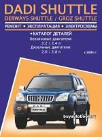 Руководство по ремонту и эксплуатации, каталог деталей Dadi Shuttle / Derways Shuttle. Модели с 2005 года, оборудованные бензиновыми и дизельными двигателями