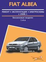 Руководство по ремонту и эксплуатации Fiat Albea. Модели с 2006 года, оборудованные бензиновыми двигателями