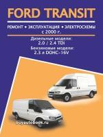 Руководство по ремонту и эксплуатации Ford Transit. Модели с 2000 года, оборудованные бензиновыми и дизельными двигателями