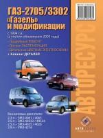 Руководство по ремонту и эксплуатации, каталог деталей ГАЗ 2705 / 3302 Газель. Модели с 1994 года (+рестайлинг 2003)