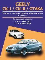 Руководство по ремонту и эксплуатации Geely CK-I / CK-II. Модели с 2005 года, оборудованные бензиновыми двигателями