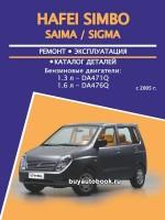 Руководство по ремонту и эксплуатации, каталог деталей Hafei Simbo / Saima. Модели с 2005 года, оборудованные бензиновыми двигателями