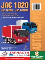 Руководство по ремонту и эксплуатации JAC 1020 / 1020K. Модели оборудованные дизельными двигателями