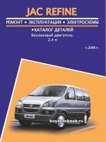 Руководство по ремонту и эксплуатации, каталог деталей JAC Refine. Модели с 2006 года, оборудованные бензиновыми двигателями