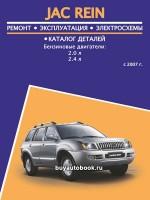 Руководство по ремонту и эксплуатации, каталог деталей JAC Rein. Модели с 2007 года, оборудованные бензиновыми двигателями
