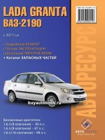 Руководство по ремонту и эксплуатации, каталог запасных частей LADA Granta / VAZ 2190 (Лада Гранта / ВАЗ 2190). Модели с 2011 года, оборудованные бензиновыми двигателями