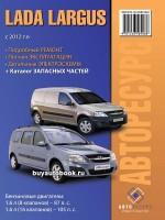 Руководство по ремонту и эксплуатации, каталог запасных частей Lada Largus. Модели с 2012 года, оборудованные бензиновыми двигателями