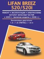 Руководство по ремонту и эксплуатации, каталог деталей Lifan Breez / 520. Модели с 2005 года, оборудованные бензиновыми двигателями
